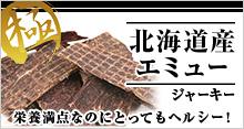 北海道産エミュー 30g