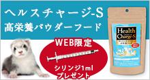 ヘルスチャージ-S 高栄養パウダーフード