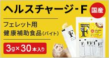 ヘルスチャージ-F フェレット用健康補助食品バイト(3g×30本入り)