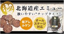 ちょこっと極みシリーズ 北海道産エミュー30g