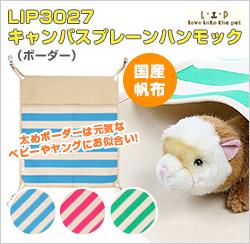 LIP3020 デザインプリントハンモック