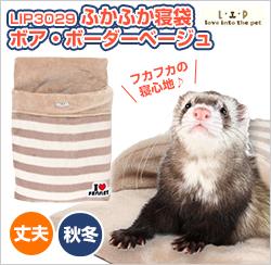 LIP3029 ふかふか寝袋(ボア・ボーダーベージュ)