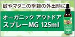 オーガニック アウトドアスプレー MG 125ml