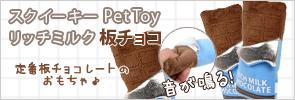スクイーキー Pet Toy リッチミルク板チョコ