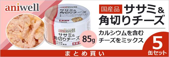アニウェル ササミ&角切りチーズ 85g(5缶セット)
