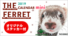 Artlist Collection THE FERRET 2019フェレットカレンダーmini