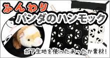 ふんわりパンダのハンモック