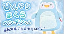 ひんやりまくらペンギンくん(DP-305)