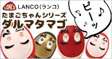LANCO(ランコ)たまごちゃんシリーズ ダルマタマゴ