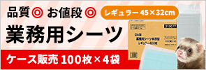 コーチョー 日本製 業務用シーツ中厚型レギュラー(100枚×4袋)【ケース販売】