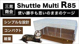 三晃商会 シャトルマルチ R85