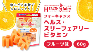 フォーキャンス ヘルス・スリーフェアリー ビタミンフルーツ味 60g
