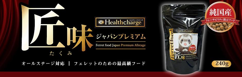 フェレットフード ジャパンプレミアム 匠味 240g
