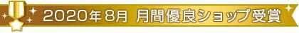 2020年8月 月間優良ショップ受賞