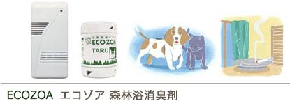 エコゾア 森林浴消臭剤
