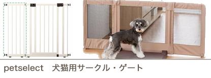 petselect 犬猫用サークル・ゲート