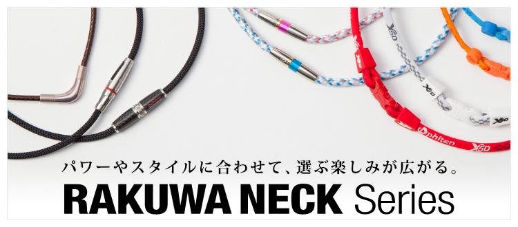 パワーやスタイルに合わせて、選ぶ楽しみが広がる RAKUWA NECK Series