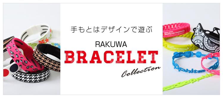手もとはデザインで遊ぶ RAKUWA BRACELET
