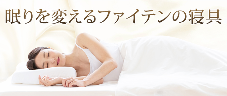 眠りを変えるファイテンの寝具