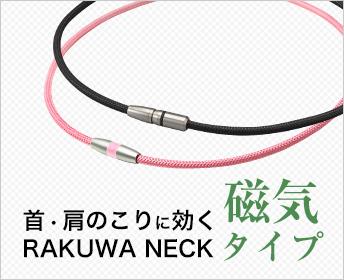 首や肩のこりに効く RAKUWA NECK 磁気タイプ