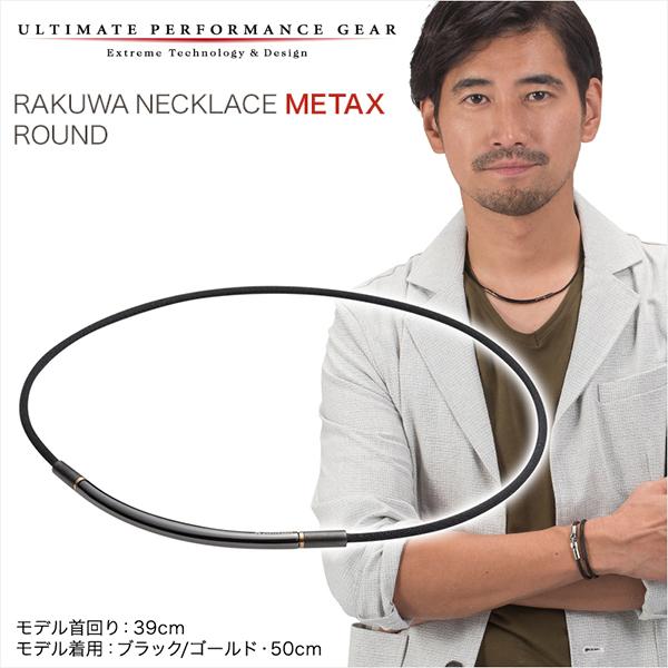 RAKUWAネックメタックスラウンド156,60円
