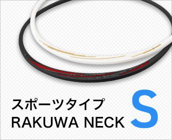スポーツタイプ RAKUWA NECK S