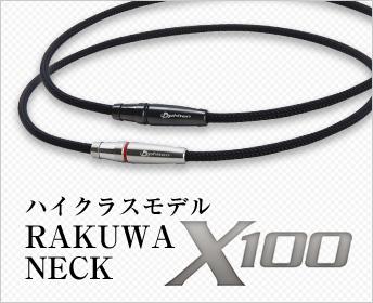 ハイクラスモデルRAKUWA X100