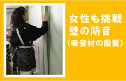 女性も挑戦壁の防音(吸音材の設置)