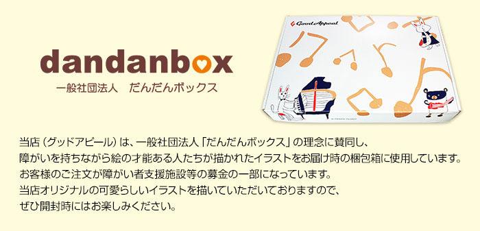 dandanbox_bnr.jpg