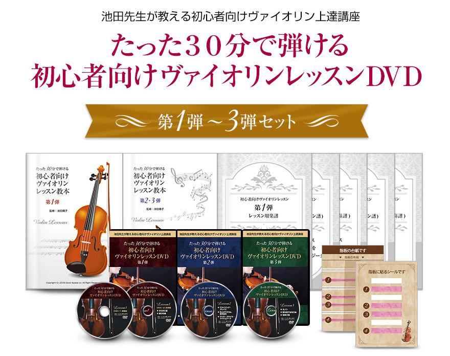 ヴァイオリン 入門 DVD テキスト 楽譜 講座