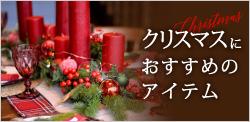 クリスマスにおすすめのアイテム