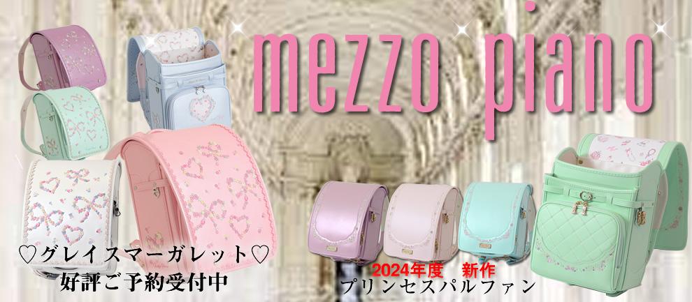 ランドセル メゾピアノ
