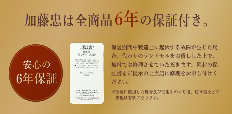 加藤忠は全商品6年保証付き。