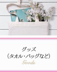 グッズ(タオル・バッグなど)