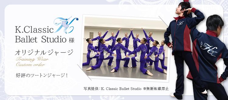 K.Classic Ballet Studio 様