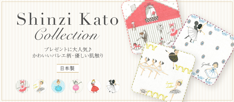 Shinzi Kato Collection