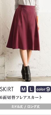 6面スカート