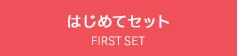 はじめてセット FIRST_SET