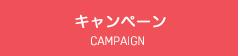 キャンペーン CAMPAIGN