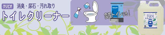 トイレ・生ごみ消臭用