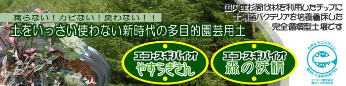土をいっさい使わない新時代の多目的園芸用土 エコスギバイオ