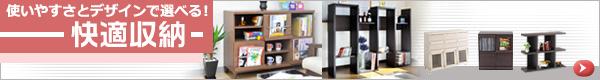 使いやすさとデザインで選べる収納家具