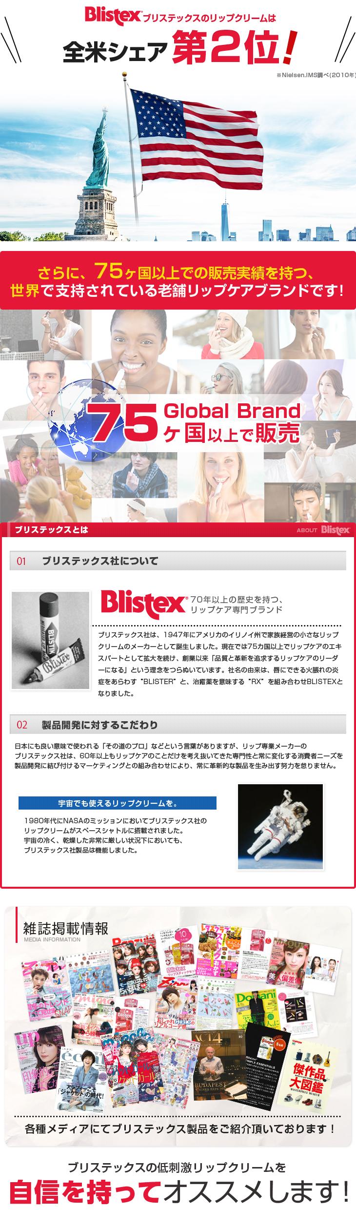 ブリステックスはアメリカで2位 75か国以上で販売 各メディアで紹介
