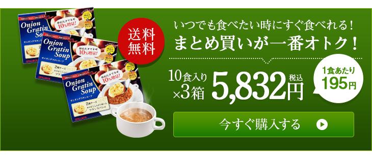 10食×3箱