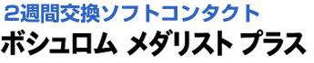 2週間交換ソフトコンタクトレンズ【メダリストプラス】