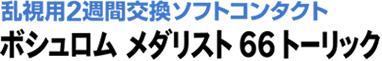 乱視用2週間交換ソフトコンタクトレンズ【メダリスト66トーリック】
