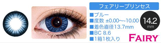 度ありカラコンLUNA(ルナ) by QuoRe