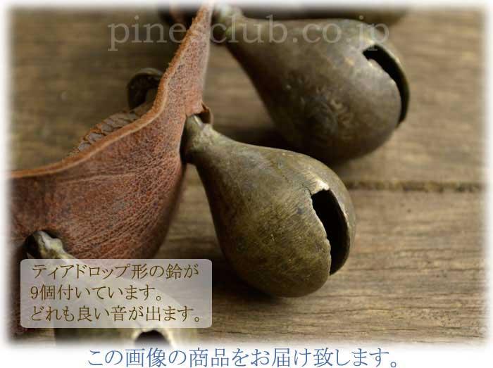実際に馬や山羊などの家畜に付けられていた真鍮製の鈴です。肉厚で頑丈な作りなので強く振ることで良い音が出ます。グジャラート州カッチ地方の物です。