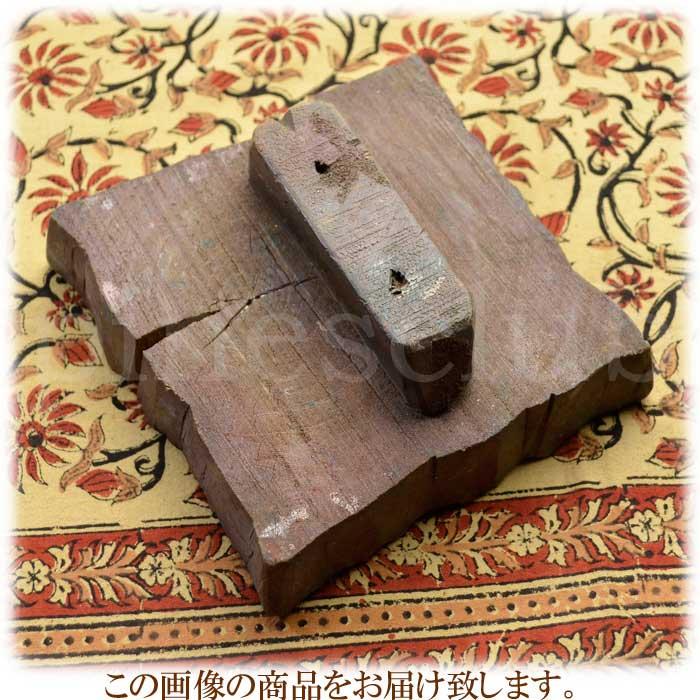 ブロックプリントの版木です。長年にわたりインドの工房で使われていました。染料とともに歴史も染み込んでいます。