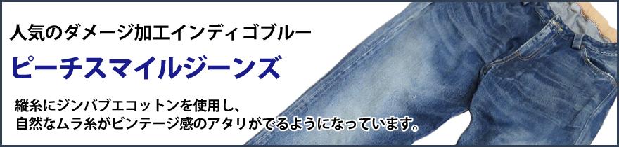 2016新作ダメージ加工インディゴブルージーンズ